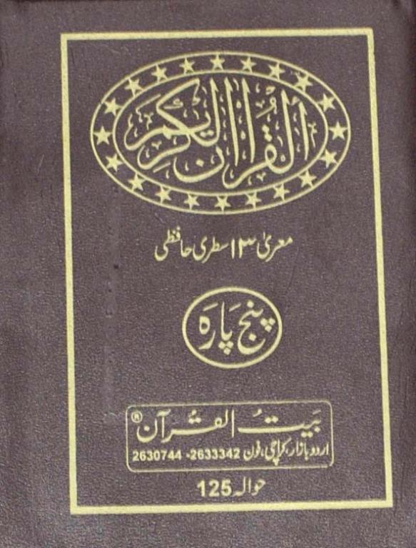 Quran Karim (panj para hafzi,pocket size)