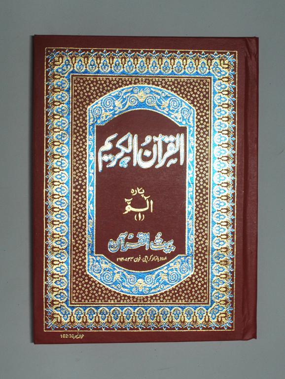 Al Quran Ul Karim (Supara Set)