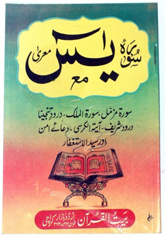 Surah  E Yasin