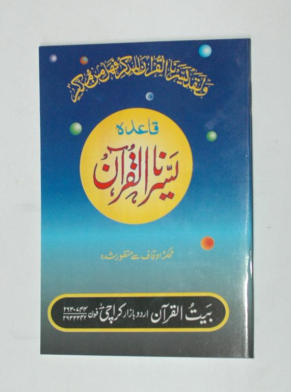 Yassar Nal Quran