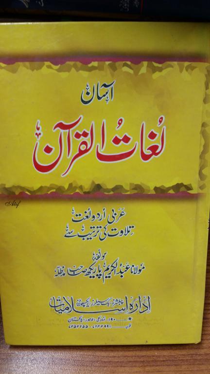 Asan Lugat Ul Quran