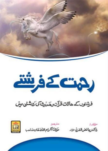 Rehmat k Farishtay