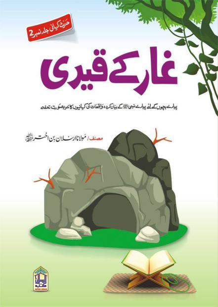 Ghaar kay Qaidee