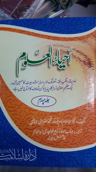 Ahyaa Al Uloom (vol-4)
