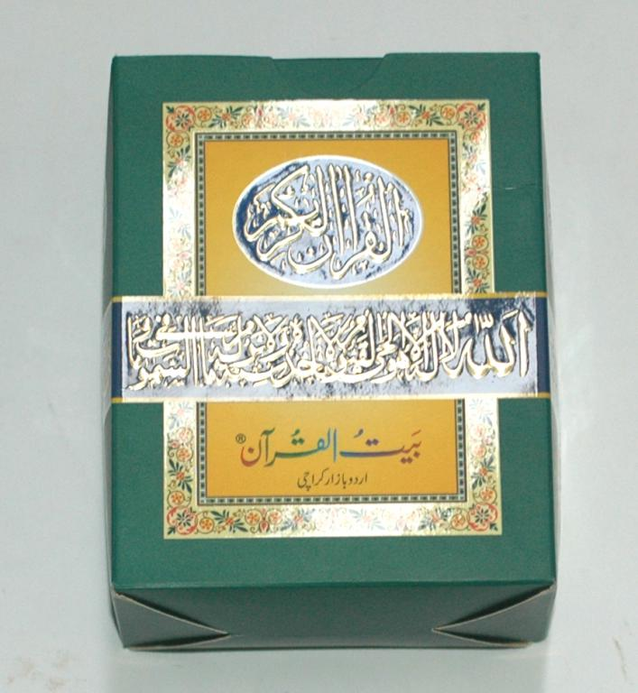 Al Quran Ul Karim