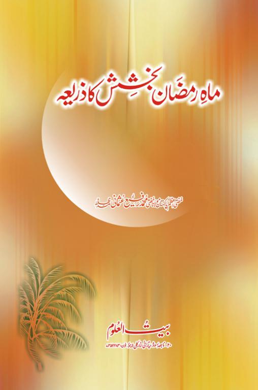 Mah e Ramzan Bakshish Ka Zaria