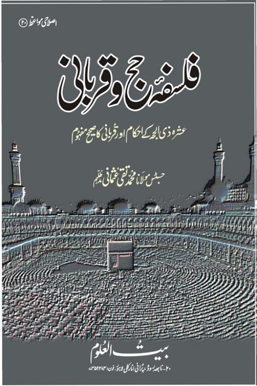 Falsifa Hajj O Qurbani