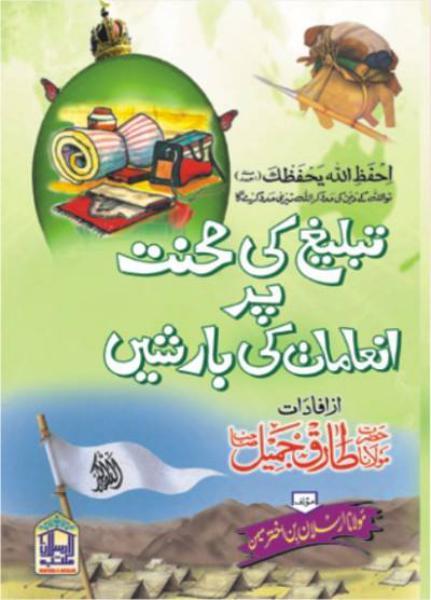 Tableg ki Mehnat Par Inamat Ki Barish
