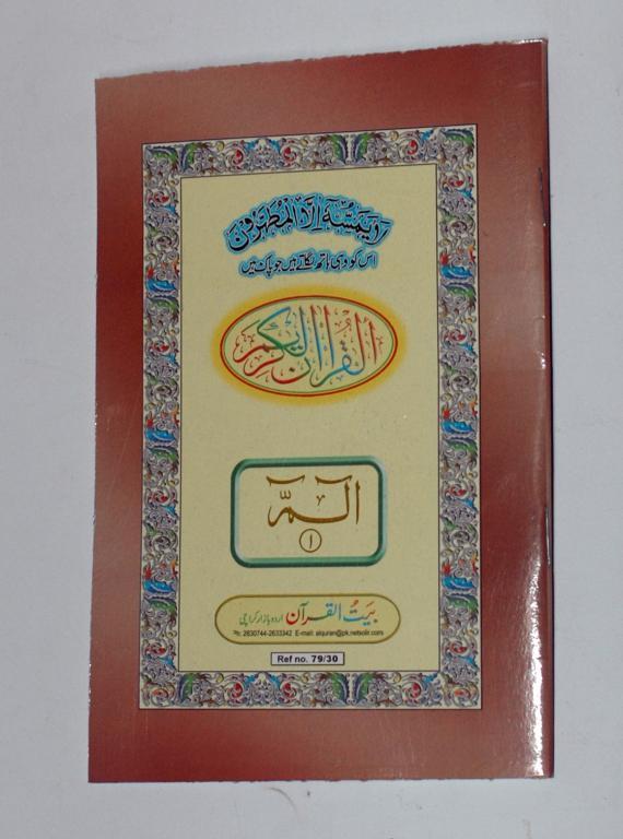 Al Quran Ul Karim Full Set