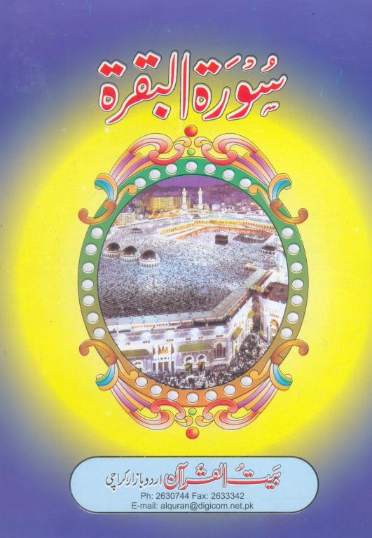 Surah Tul Baqara