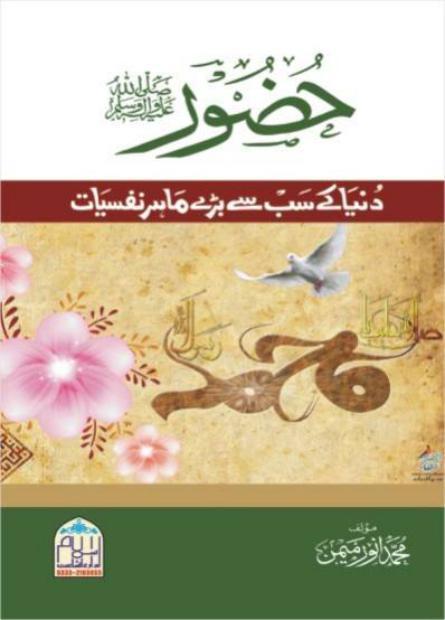 Hazoor (S.A.W.W) Dunya k Sab say Baray Mahir e Nafsiyat
