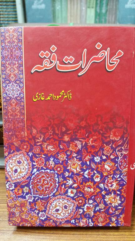 Mahazrat Fiqha