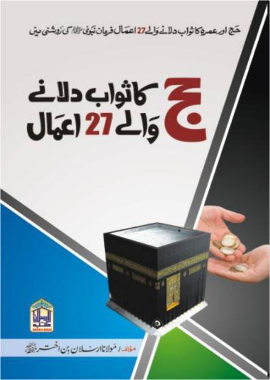 Hajj Ka Sawab Dilanay Walay 27 Amal