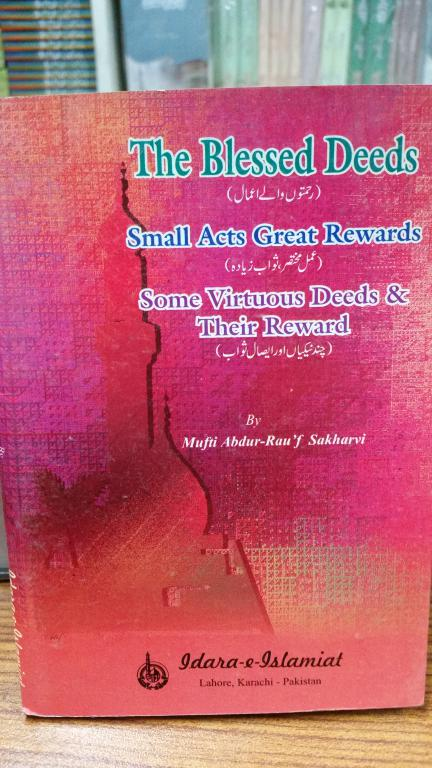 The Blessed Deeds | Smaal Acts Great Rewards | Some Virtuous Deeds and Their Rewards