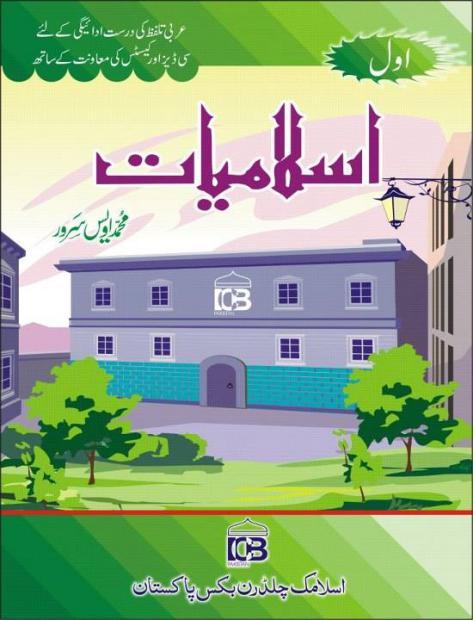 Islamiyat Jamaat Awwal