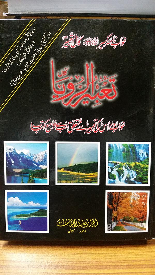 Tabeer Ul Rooyya