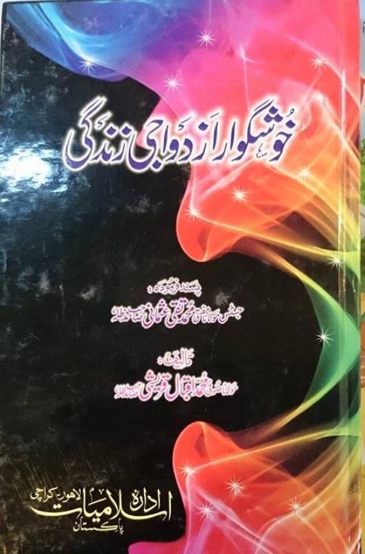 Khushgawar Azdawaji Zindagi