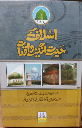 Aslaaf k Hairat Angaiz Waqiat