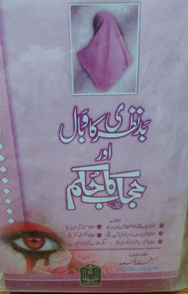 Bad Nazri Ka Wabal Aur Hijab Ka Hukum