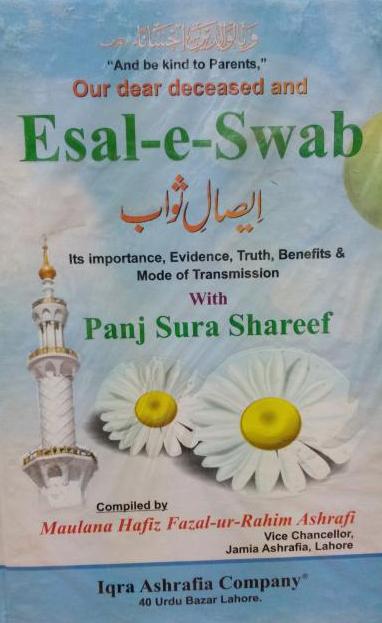 Esal E Sawab with Panj Surah Shareef