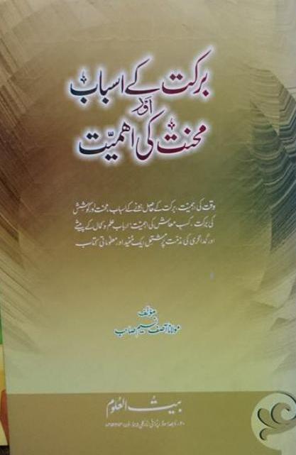Barkat Kay Asbab Aur Mehnat Ki Aehmiyat