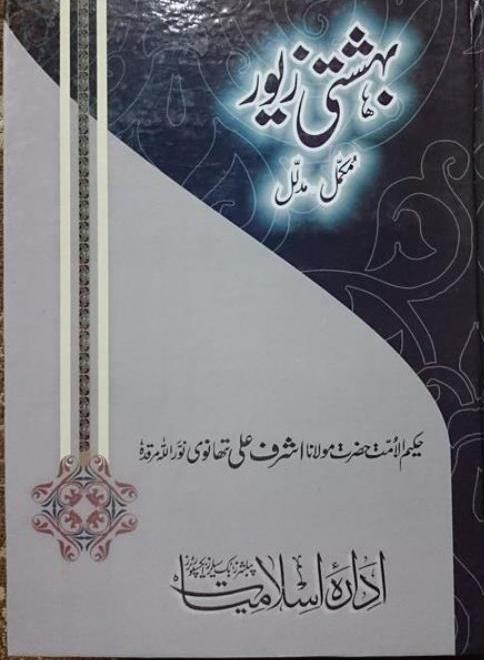 Behisti Zewar