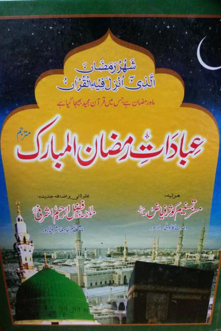 Ibadaat e Ramzan Mubarak