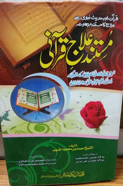 Mustanad Elaaj e Qurani