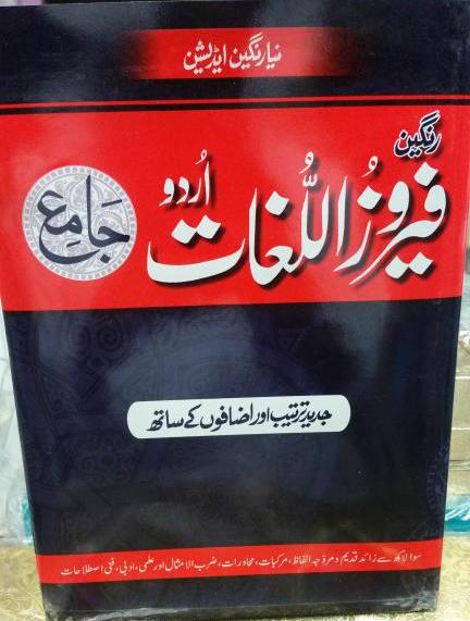 Feroz Lughat Urdu