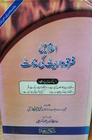 Islam me Firka o wariat ki Muzammat