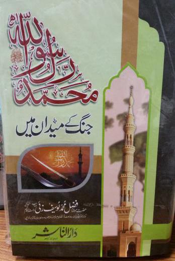 Muhammad(S.A.W.W) Maidaan e jang may