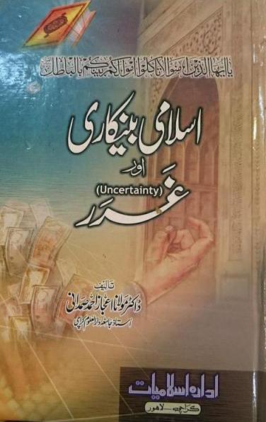 Islami Bankari Aur Gharar