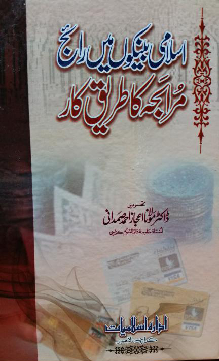 Islami Bankon mein Raij Murabiha Ka Tariqa