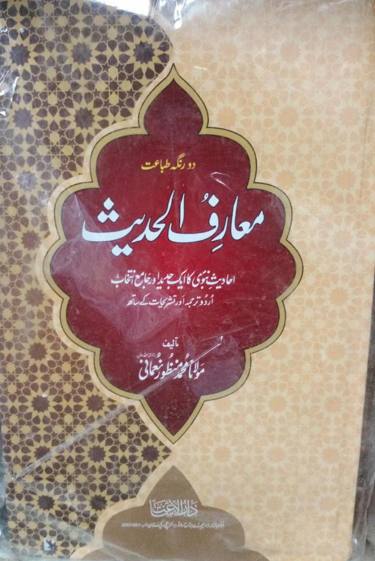 Muarif Ul Hadith