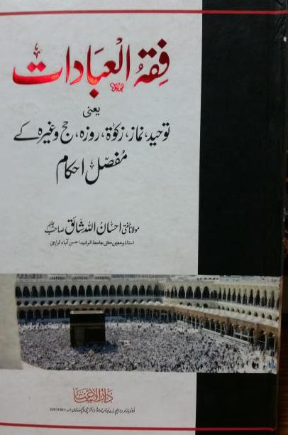 Fiqa Ul Ibadaat