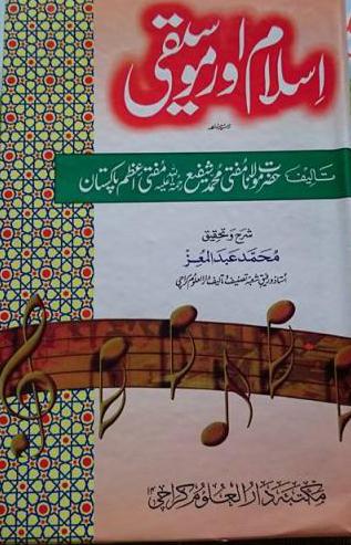 Islam Aur Moseque