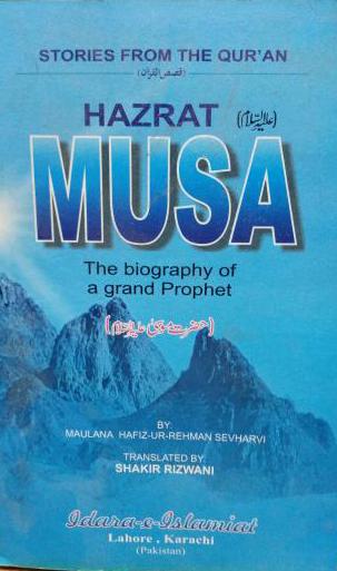 Hazrat Musaa A.S