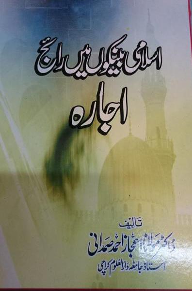 Islami Bankon Mein Raij Ijara