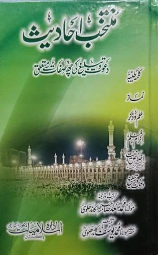 Munthakib Ahadith