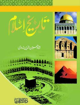 Tareekh e Islam (vlo 2)