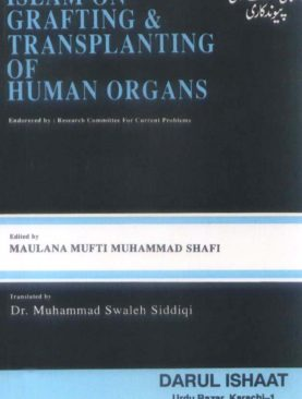 Islam On Grafting &Transplanting Of Human Organs
