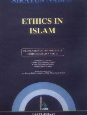 Siratun Nabi Ethics In Islam