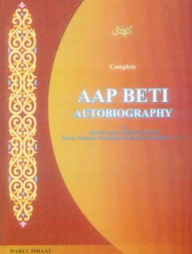 Aap Beti Autobiography