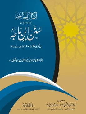 Sunan Ibn e Majah (vlo 3)