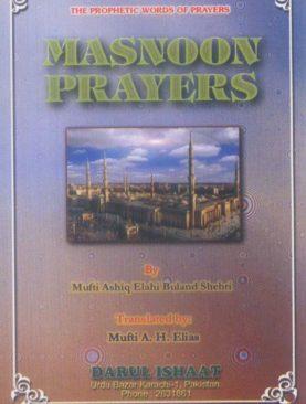 Masnoon Prayers