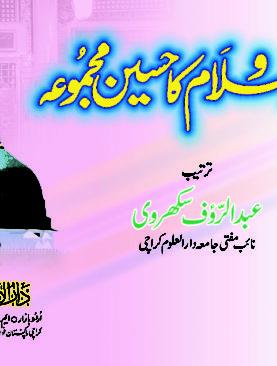 Durood o Salaam ka Haseen Majmu'ah