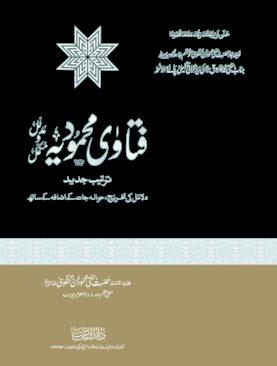 Fatawa Mahmoodiyah (vlo 32)