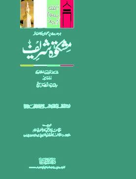 Mishkat Sharif (vlo 3)