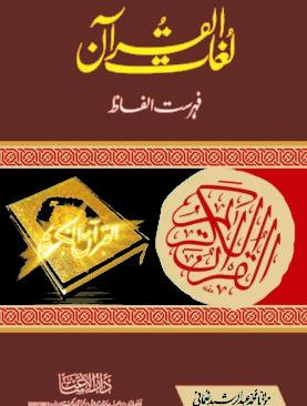 Lughat ul Quran (vlo 3)