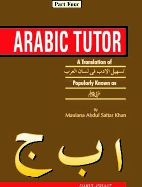 Arabic Tutor 4 (vlo 4)